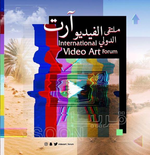 Video Art Forum